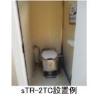 仮設トイレ 電気焼却式トイレ「インシノレット」sTR-2TC