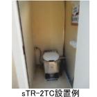仮設トイレ 電気焼却式トイレ「インシノレット」sTR-2TC 製品画像