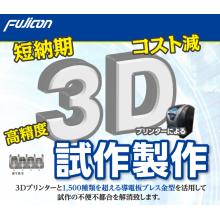 3Dプリンターによる試作製作 製品画像