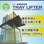 建築基準法適用除外の貨物専用エレベーター トレーリフターシリーズ 製品画像