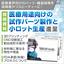 技術資料『医療用途向けの試作パーツ製作と小ロット生産』 製品画像