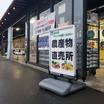 【スタンド関連製品導入事例】道の駅 サシバの里いちかい様 製品画像