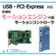 【USB・PCI-Express対応】 モーションコントローラ 製品画像