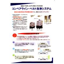 コンベアライン、ベルト洗浄システム 製品画像