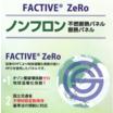 ノンフロン不燃断熱パネル/断熱パネル『FACTIVE ZeRo』 製品画像