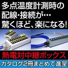 熱電対中継ボックス 着脱型+一体型 カタログまとめて2冊進呈! 製品画像