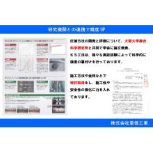 【資料】研究機関との連携で精度UP 製品画像