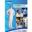 『身体保護製品カタログ』 製品画像