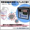 残留塩素計【残留塩素濃度管理システムのご紹介資料進呈中】 製品画像