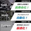 超精密切断装置/プレスシステム 製品画像