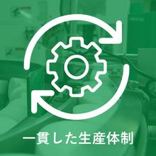 【明興工業の強み】素材から生産までの一貫体制 製品画像