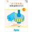 【資料】「よく分かる」切削油剤BOOK vol.4/アピステ 製品画像