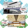 超軽量・新耐震システム天井によるSLC工法/ATS工法のご案内 製品画像