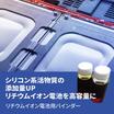 リチウムイオン電池用バインダー 製品画像