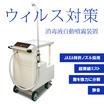 次亜塩素酸水/微酸性電解水の噴霧装置(キャリー) 製品画像
