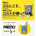 ゴミのムダを削減できる自動ゴミ圧縮機 製品画像