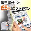 電子帳票ソリューション『ConMas i-Reporter』 製品画像