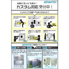 『熱処理装置のカスタム対応サービス』 製品画像