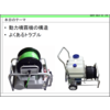 【資料】動力噴霧機の構造とよくあるトラブル 製品画像