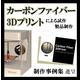【カーボンファイバー3Dプリント】軽量化のための試作・製品製作 製品画像