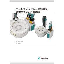 【技術資料】カールフィッシャー水分測定 基本のきほん2 装置編 製品画像