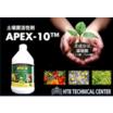 【土壌菌活性剤 APEX-10】ますます広がる使用領域 製品画像