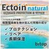 Ectoin natural (エクトイン ナチュラル) 製品画像