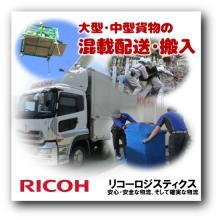 大型・中型貨物の《混載配送》 精密機器輸送 製品画像