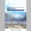 エフアールピーサポートサービス株式会社 総合カタログ 製品画像