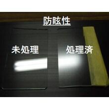 スプレー塗装、AG処理剤『ハニセラン PI-200』 製品画像