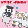 【導入事例】感染対策!車で診察待ち 呼び出しにワンタッチコール 製品画像