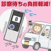 【導入事例】感染対策!車で診察待ち 呼出システムワンタッチコール 製品画像