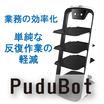 配膳・配送サービスロボット<PuduBot-プドゥボット> 製品画像