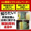 違法エレベーターのリニューアル提案『垂直搬送機 トレーリフター』 製品画像