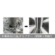 PMC溶接 製品画像
