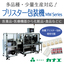 MW SERIES(多品種少量生産対応のブリスター包装機) 製品画像