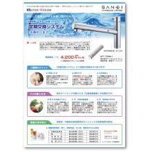 浄水器付き混合水栓専用カートリッジ『定期交換システム』 製品画像