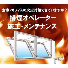 【倉庫・オフィスの火災対策できていますか?】排煙窓メンテナンス 製品画像