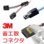 3M■省工数コネクタシリーズ【 プライヤーで簡単結線!】 製品画像