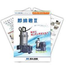 【キッチン・厨房の作業環境改善に!】圧送排水ポンプ「即排君2」 製品画像