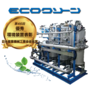 【優秀環境装置表彰受賞!】高精度水処理装置 『ECOクリーン』