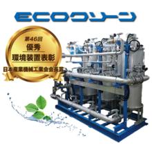 【優秀環境装置表彰受賞】高精度水処理装置 『ECOクリーン』 製品画像