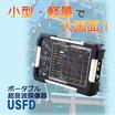 【カタログ進呈中】小型・軽量で大画面!超音波探傷器USFD-20 製品画像