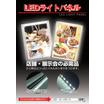 LEDライトパネル カタログ 製品画像