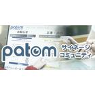 マンション管理の効率化『patom サイネージ/コミュニティ』 製品画像