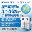 湿度制御装置【※無料デモ機貸出実施中!】 製品画像