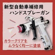 新型自動車補修用ハンドスプレーガン「F-ZERO TypeC」 製品画像