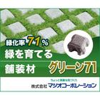 【緑化率70%超】コンクリート製舗装材『グリーン71』 製品画像
