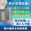 【*排水処理向け*】『ポアフロン(R)膜分離排水処理装置』 製品画像