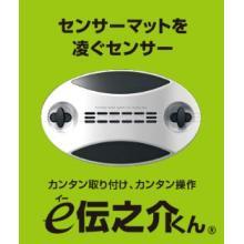 センサー『e伝之介くん』 製品画像